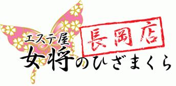 女将のひざまくら 長岡店 オフィシャルサイトへ